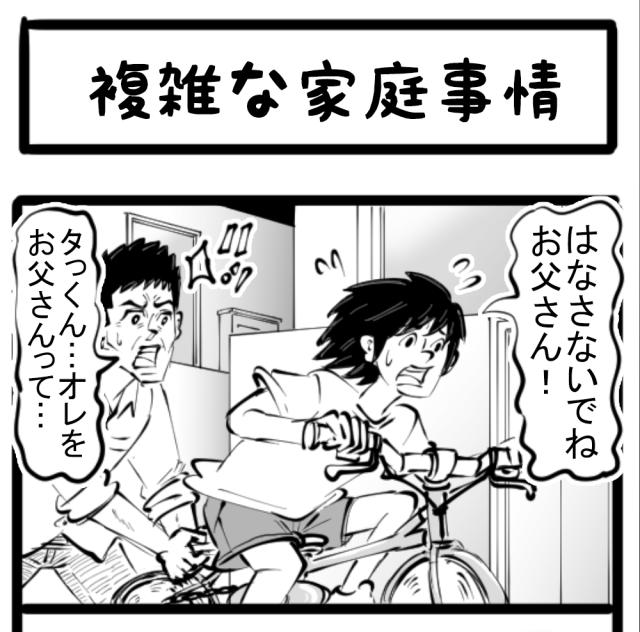 【4コマ】第2回「複雑な家庭事情」四コマサボタージュ