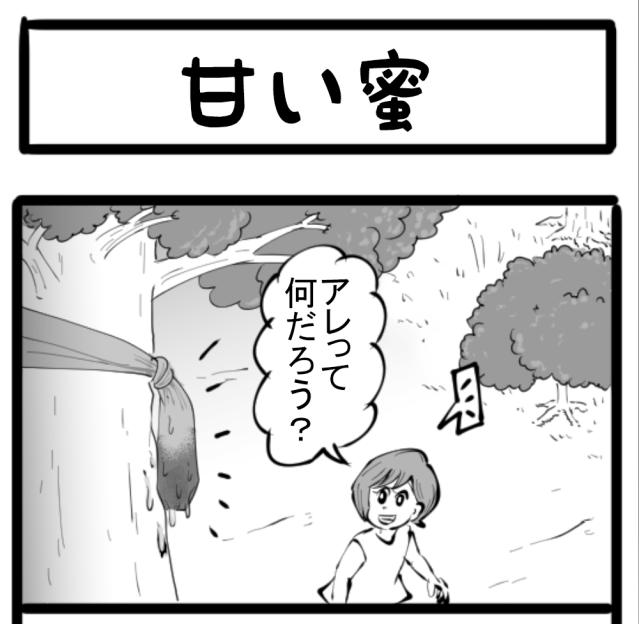 【4コマ】第3回「甘い蜜」四コマサボタージュ