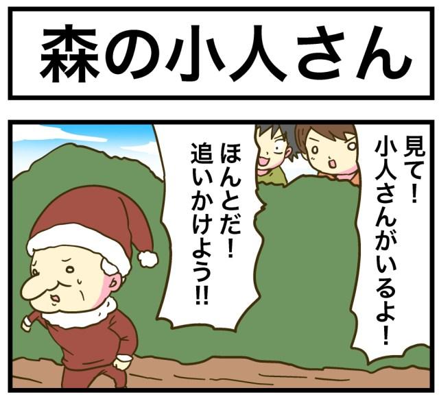 【4コマ】第40回「森の小人さん」ごりまつのわんぱく4コマ劇場