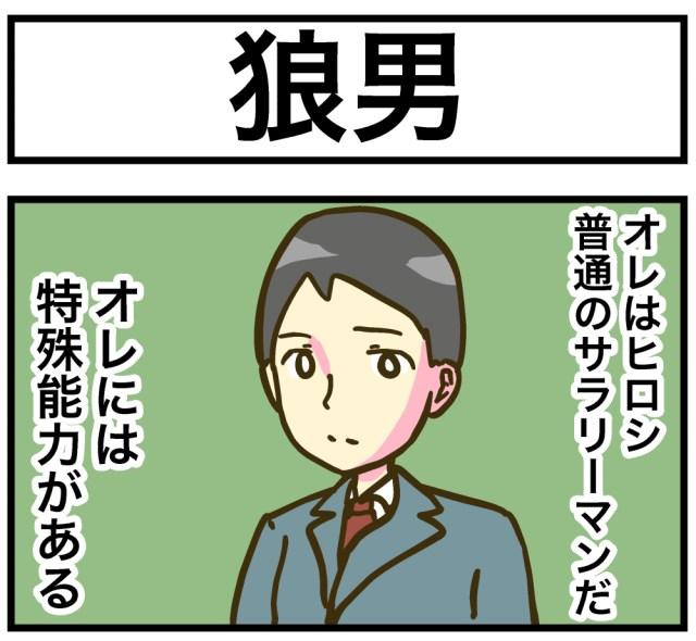 【4コマ】第41回「狼男」ごりまつのわんぱく4コマ劇場