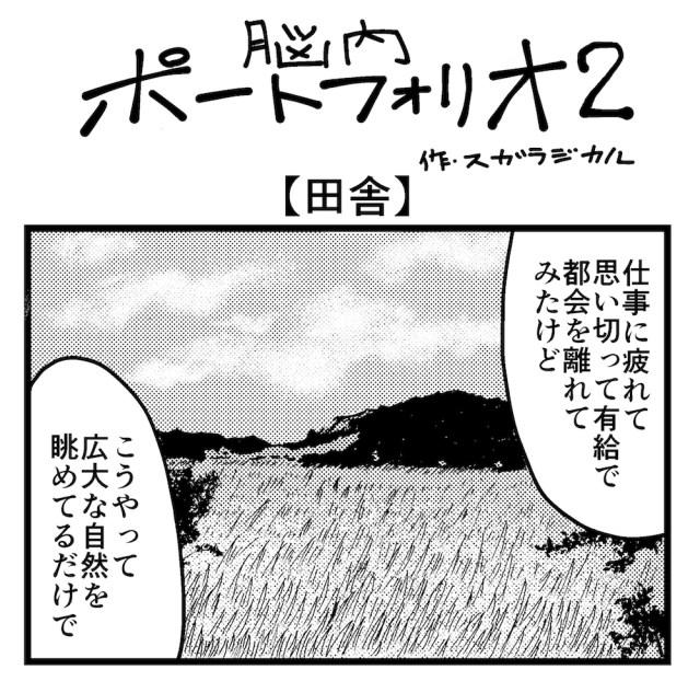 【4コマ】第42回「田舎」脳内ポートフォリオ