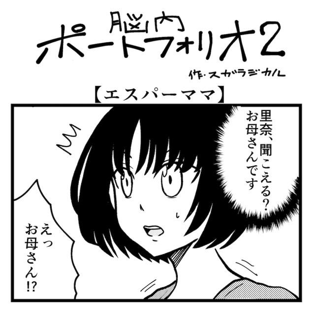 【4コマ】第43回「エスパーママ」脳内ポートフォリオ