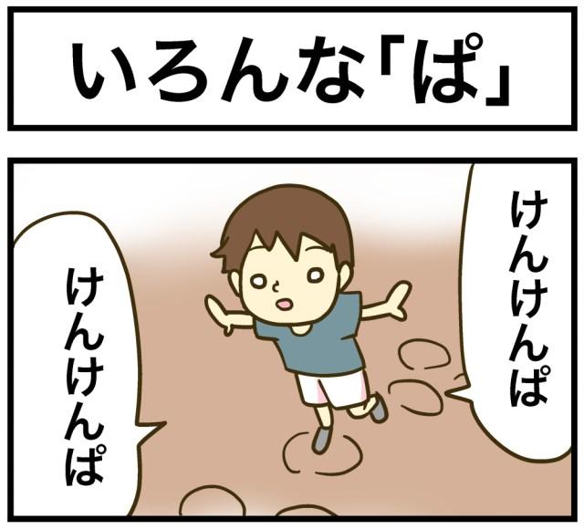 【4コマ】第44回「いろんな『ぱ』」ごりまつのわんぱく4コマ劇場