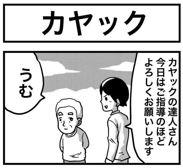 【4コマ】第47回「カヤック」ごりまつのわんぱく4コマ劇場