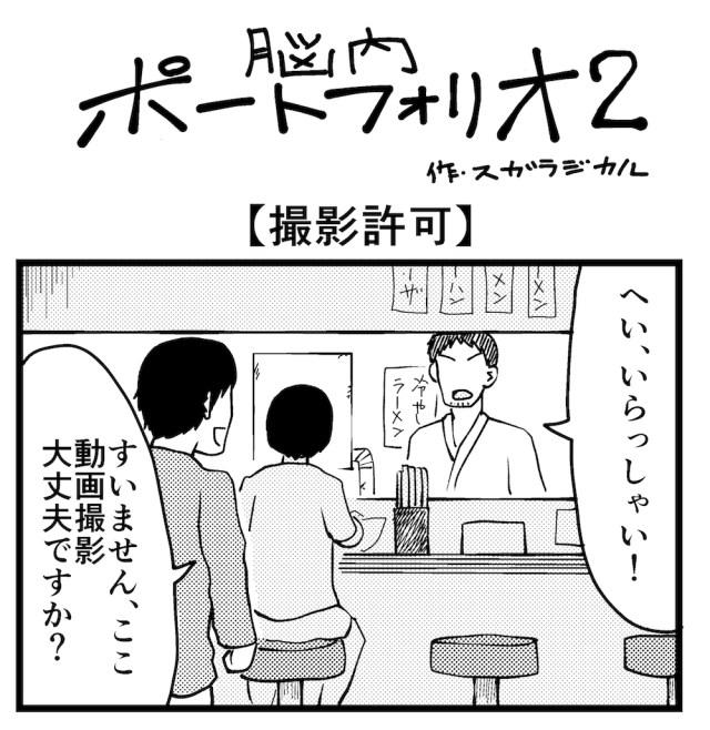 【4コマ】第47回「撮影許可」脳内ポートフォリオ