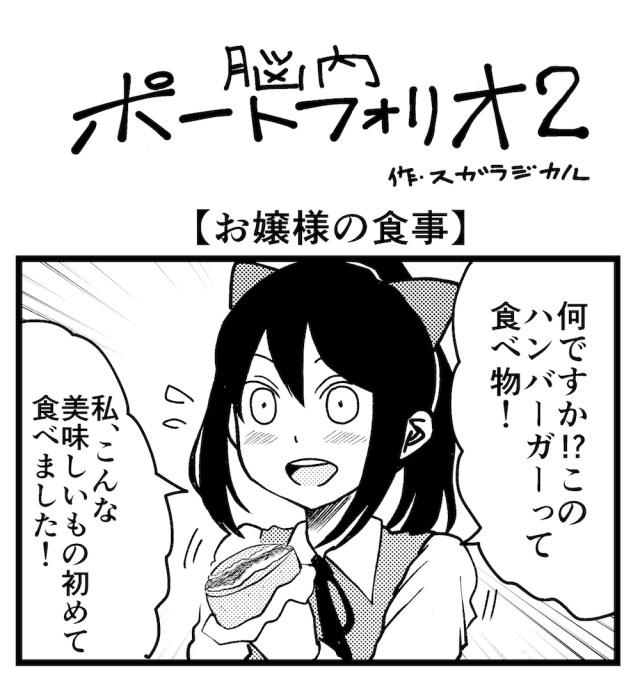 【4コマ】第48回「お嬢様の食事」脳内ポートフォリオ