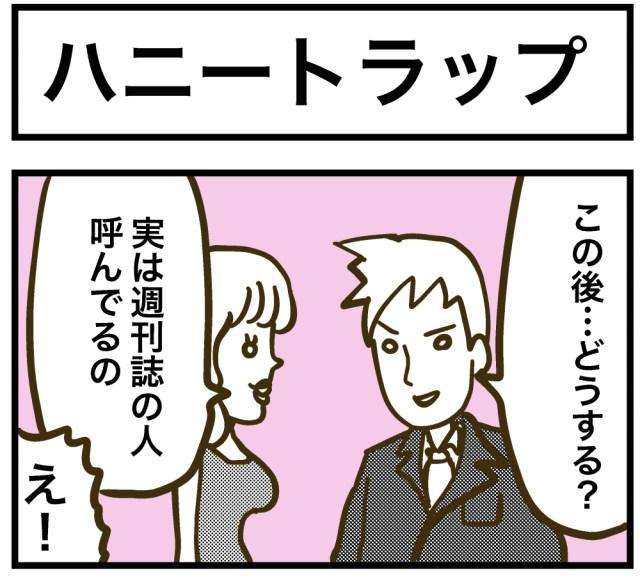 【4コマ】第49回「ハニートラップ」ごりまつのわんぱく4コマ劇場