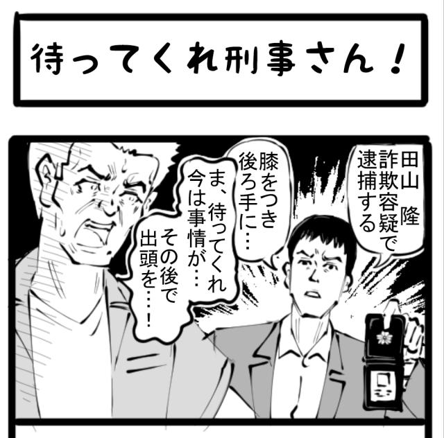 【4コマ】第4回「待ってくれ刑事さん!」四コマサボタージュ