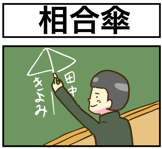 【4コマ】第52回「相合傘」ごりまつのわんぱく4コマ劇場
