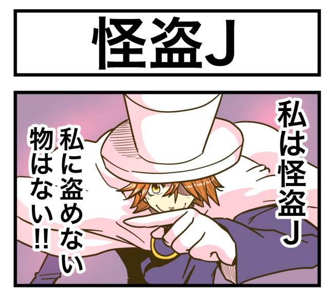 【4コマ】第58回「怪盗J」ごりまつのわんぱく4コマ劇場