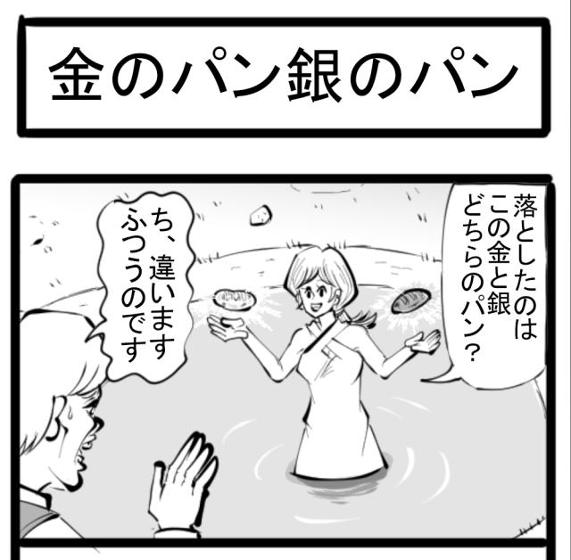 【4コマ】第5回「金のパン銀のパン」四コマサボタージュ