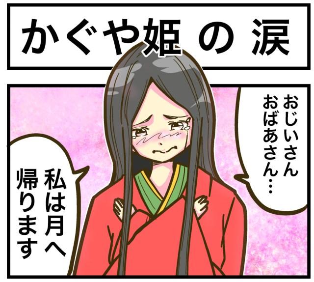 【4コマ】第60回「かぐや姫の涙」ごりまつのわんぱく4コマ劇場