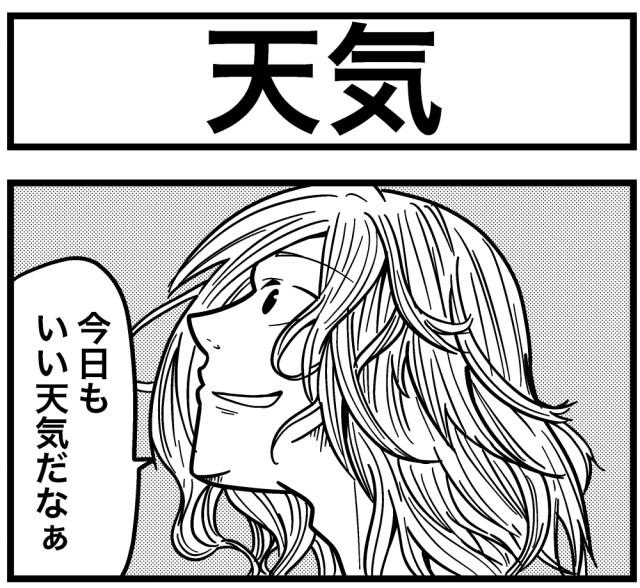 【4コマ】第62回「天気」ごりまつのわんぱく4コマ劇場
