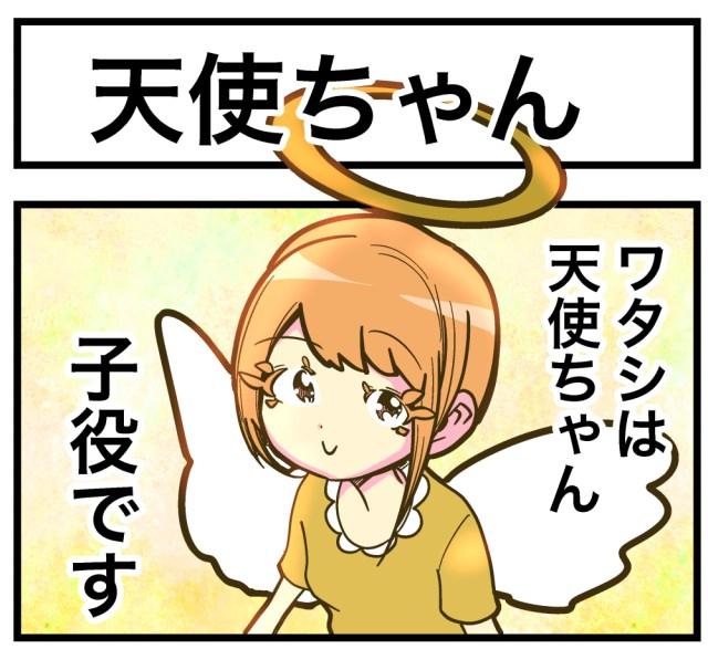 【4コマ】第63回「天使ちゃん」ごりまつのわんぱく4コマ劇場
