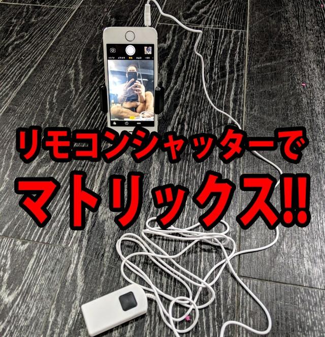 【マトリックス検証】リモコンシャッターで5台のiPhoneを同期撮影したら、トンデモなく無駄な写真が撮れてしまった……