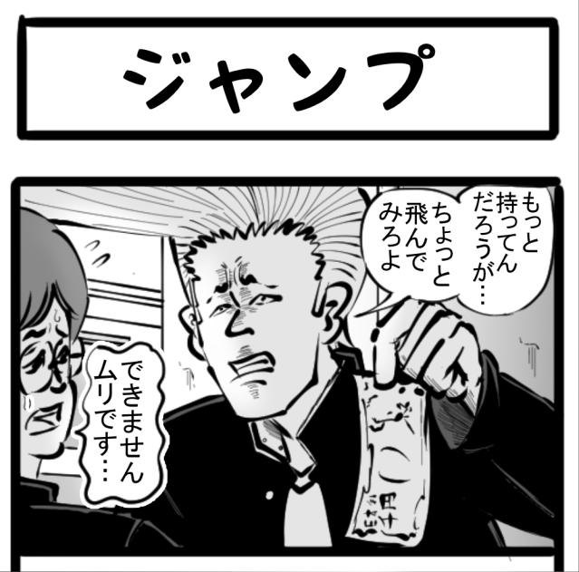 【4コマ】第6回「ジャンプ」四コマサボタージュ