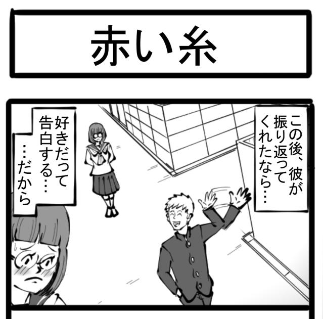 【4コマ】第7回「赤い糸」四コマサボタージュ