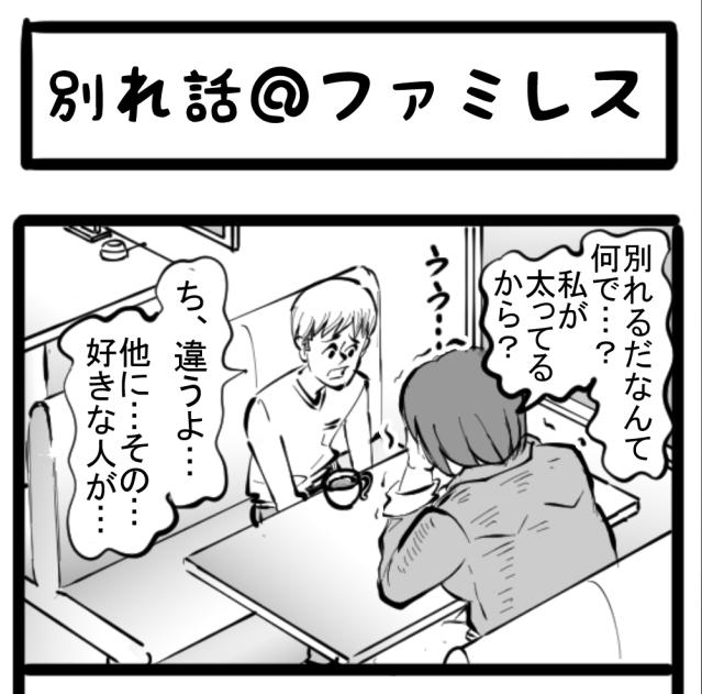 【4コマ】第8回「別れ話@ファミレス」四コマサボタージュ