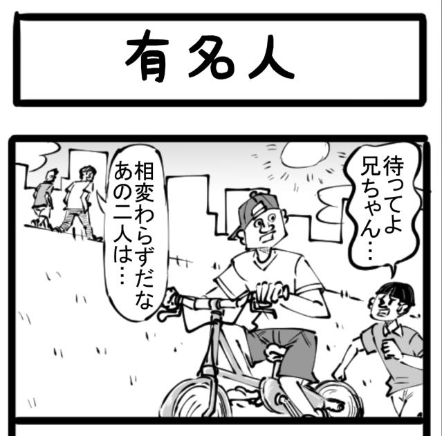 【4コマ】第10回「有名人」四コマサボタージュ