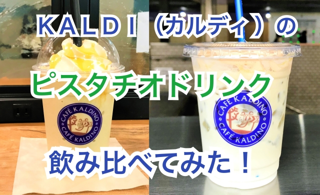 KALDI(カルディ)のカフェで売ってる「フローズン ピスタチオ」と「ピスタチオ ラテ」を飲み比べてみた / 結論 →「ラテ」1択! タピオカに疲れたら飲んでみるヨロシ