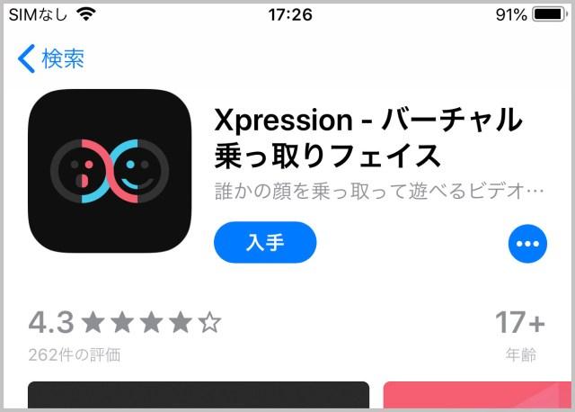"""【悪用禁止】人物の動画・画像の """"口元"""" を乗っ取る iOSアプリ「Xpression」が面白い!"""