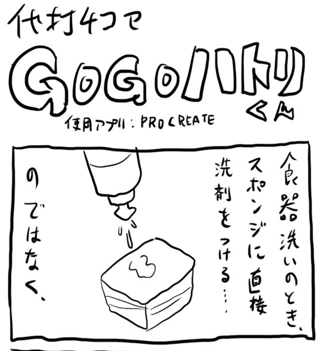【代打4コマ】第28回「食器洗いの小ネタ技」GOGOハトリくん