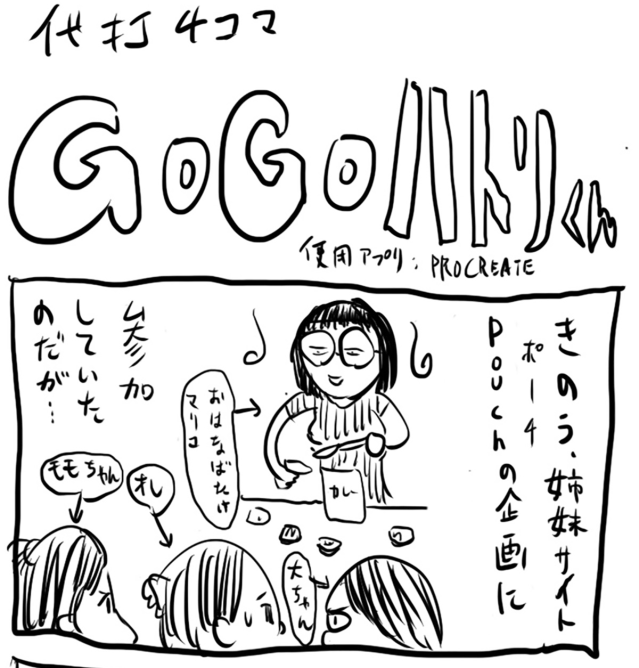 【代打4コマ】第29回「言いにくいこと」GOGOハトリくん