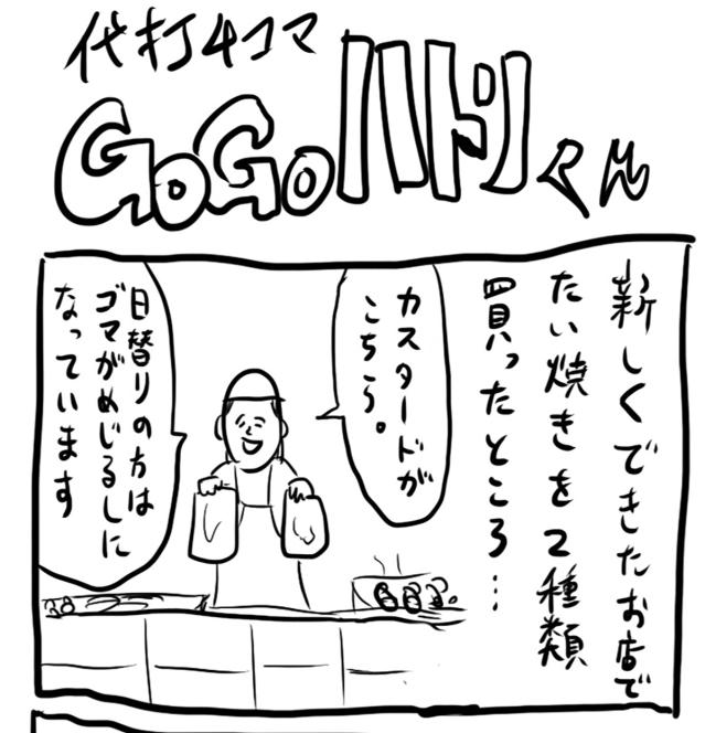 【代打4コマ】第30回「ものすごい一体感のあるたいやき屋さん」GOGOハトリくん
