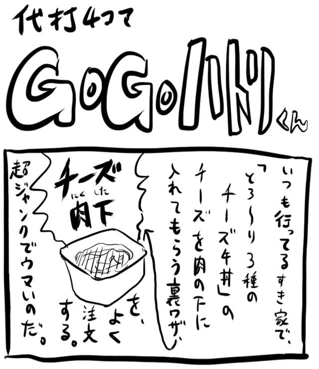 【代打4コマ】第32回「さようなら、すき家のチーズ肉下」GOGOハトリくん