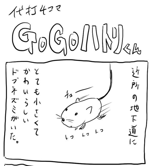 【代打4コマ】第31回「どぶねずみのチューちゃん」GOGOハトリくん