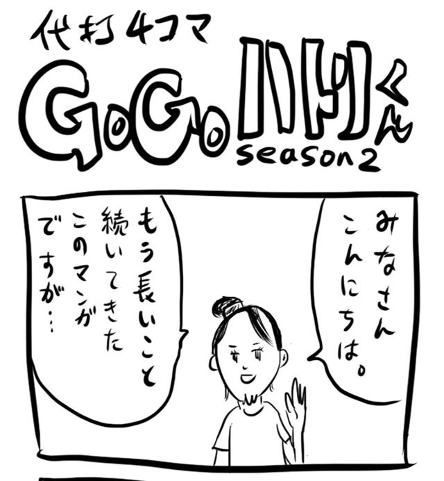【代打4コマ】最終回「さようなら、ハトリくん」GOGOハトリくん