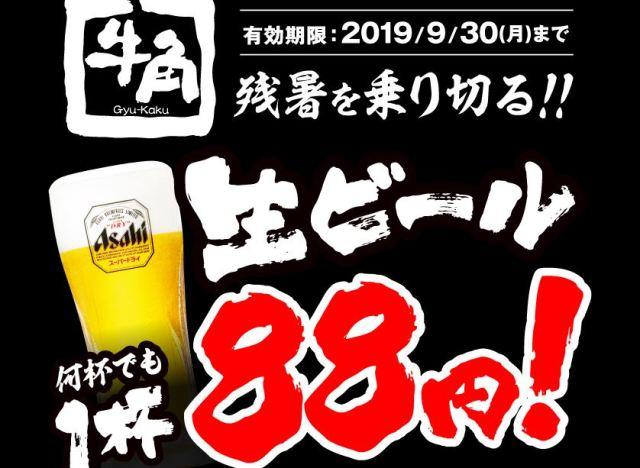 【朗報】生ビールが1杯88円! 何杯飲んでも88円ンンンンン!! 牛角、しゃぶしゃぶ温野菜などで激熱キャンペーンがスタート! 本日9/4より順次