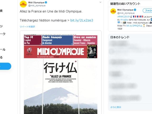 【行け仏】フランスのラグビー専門紙が話題! 見た日本人は思わずニッコリしてしまう件