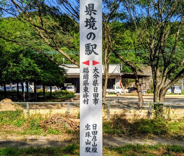 【九州で唯一】ホームに福岡と大分の県境がある「宝珠山駅」の現在の様子 / 豪雨災害から2年が経った今