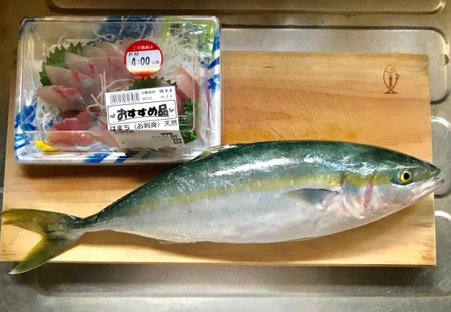 【検証】同じスーパーで同じ魚の「刺身」は「丸ごと1匹」よりどれくらい割高なのか? 1匹さばいて導きだした衝撃的な金額は…時給3999円!?