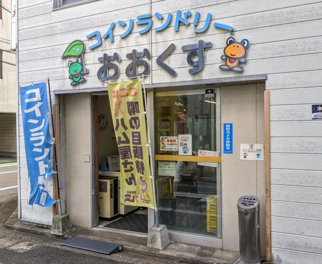 【穴場】なぜかコインランドリー内に「激安ハム・ソーセージ自販機」が設置されていた / 福岡県福岡市