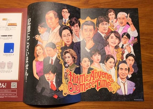 【ネタバレなし】三谷監督の新境地!? 『記憶にございません!』はただのコメディではない! あまりにもリアルで「現実」なのか「非現実」なのか区別できないYO