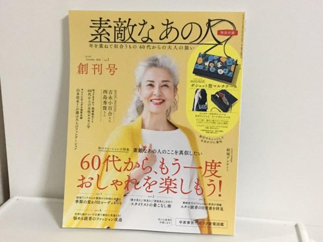 話題の「60代向けファッション誌」を30代が読んでみた結果 → 下の世代も共感! 年を重ねることへの希望を見出した / 宝島社『素敵なあの人』