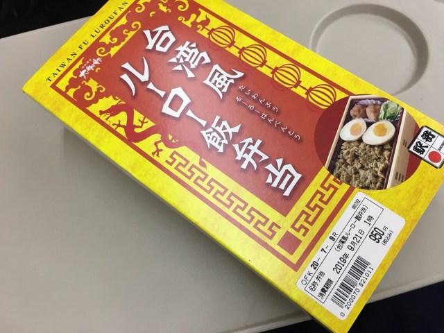 【駅弁】大船軒「台湾風ルーロー飯」は変わり種なのにレギュラーを守り続けてるけどそんなに美味しいの? 実際に食べてみた