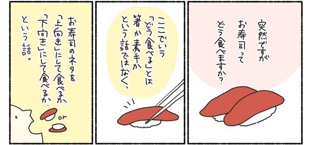 【漫画】「寿司を上下ひっくり返して食べたらメチャメチャ美味しかった話」が絶対に試してみたいヤツ