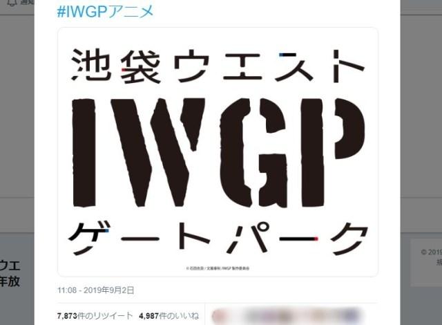 【IWGP】『池袋ウエストゲートパーク』のTVアニメ化が決定するも、なぜかプロレスファンが熱い反応「新日の人気もここまで来たか…」