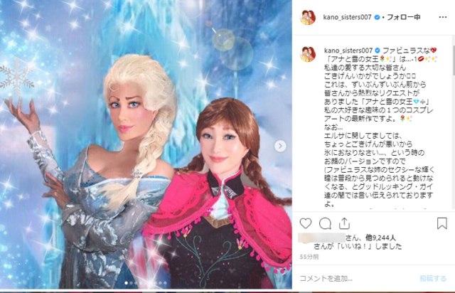 叶姉妹の『アナ雪』コスプレがアメージングすぎる! 実写版かと思うほどの高クオリティに震えがとまらない