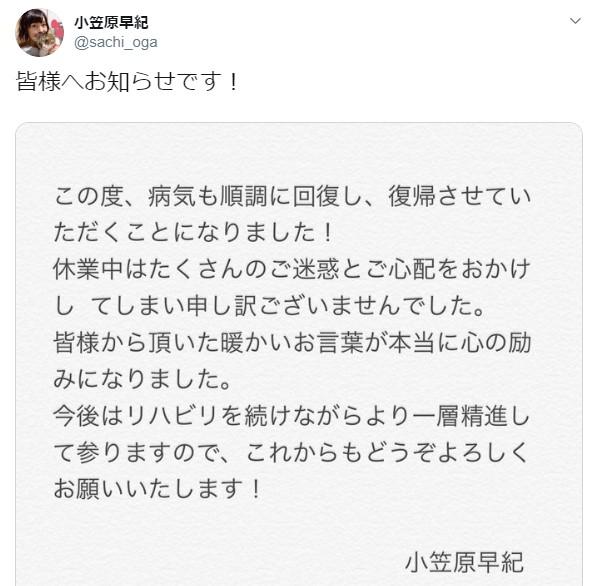 舌がん発覚から5カ月、声優の小笠原早紀さんが復帰を発表! ファンから「お帰りなさい」の大合唱
