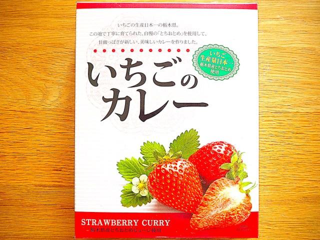 栃木県民が「とちおとめ」を使用した『いちごのカレー』を食べてみた結果 → 栃木のイチゴはさすがだぜ! ブラボー!!