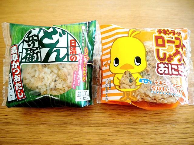 おにぎりで「チキンラーメン」と「どん兵衛」を再現! ローソン新商品の『カップ麺風おにぎり』2種類を食べ比べてみた!