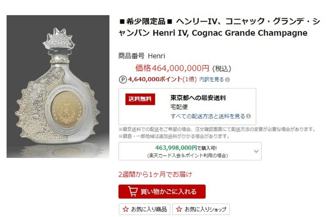 【衝撃】楽天市場で464000000円の酒が発見される! もらえる楽天ポイントは4640000ポイント!! 今すぐポチって伝説になれ!