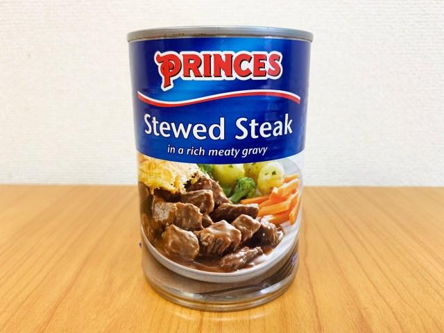 【缶詰マニア】イギリスのスーパーで「ビーフシチューの缶詰」を買ってみた結果 → 千鳥の大悟みたいな味だった