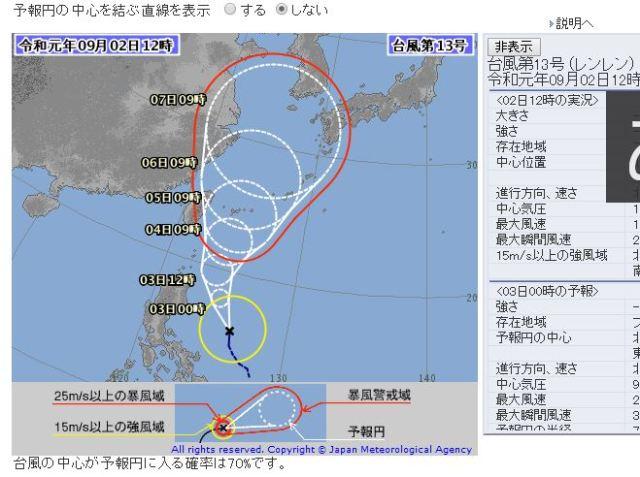 【悲報】台風13号「レンレン」ちゃん、名前は可愛いのに進路はまったく可愛くない模様 / 沖縄・九州は要注意か?