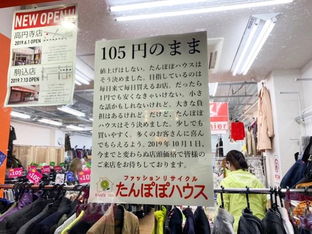 【自殺行為】増税後も105円! 超激安の古着屋『たんぽぽハウス』が値上げしないことを発表「大きな負担はあるけれど…少しでも買いやすく」