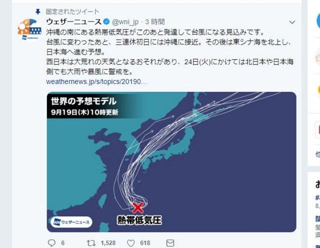 ※追記あり【注意喚起】24時間以内に「台風17号」発生か? 3連休をメチャクチャにするため沖縄に接近中…!